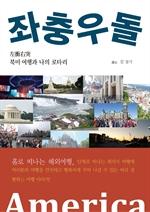 도서 이미지 - 좌충우돌 북미 여행과 나의 로타리