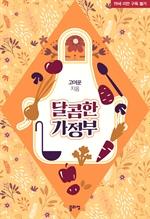 도서 이미지 - 달콤한 가정부