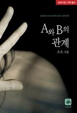 도서 이미지 - [BL] A와 B의 관계
