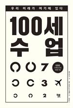 도서 이미지 - 100세 수업