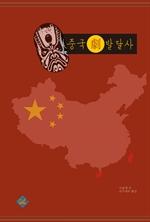 도서 이미지 - 중국극 발달사