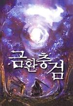 도서 이미지 - 금환충검金喚蟲劍