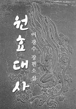 도서 이미지 - 원효대사 - 이광수 장편소설