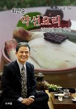 도서 이미지 - 최만순 약선요리 (2019년 1월 약선)