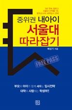 도서 이미지 - 중위권 내아이 서울대 따라잡기