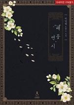 도서 이미지 - 배꽃, 연시