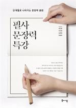 도서 이미지 - 필사 문장력 특강