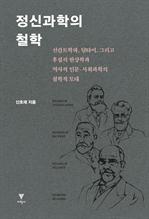 도서 이미지 - 정신과학의 철학
