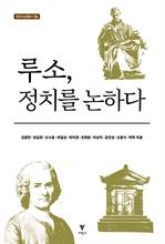 도서 이미지 - 루소, 정치를 논하다