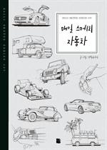 도서 이미지 - 매일 스케치 자동차