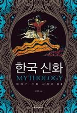 도서 이미지 - 한국 신화