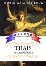 도서 이미지 - 타이스 (Thaïs) - 고품격 '1921년 노벨 문학상' 프랑스어판
