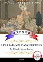 도서 이미지 - 위험한 관계 (Les liaisons dangereuses) - 고품격 시청각 프랑스어판