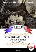 도서 이미지 - 지저여행 (Voyage au Centre de la Terre; 地底旅行 ) - 고품격 시청각 프랑스어판