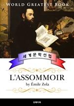 도서 이미지 - 목로주점 (L'Assommoir) - 고품격 베스트셀러 프랑스어판