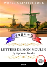 도서 이미지 - 풍차 방앗간 편지 (Lettres de mon moulin) - 고품격 시청각 프랑스어판