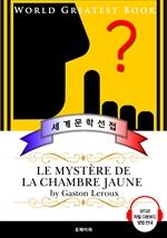도서 이미지 - 노란 방의 비밀 (Le mystere de la chambre jaune) - 고품격 시청각 프랑스어판
