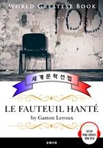 도서 이미지 - 유령 들린 의자 (Le Fauteuil Hante) - 고품격 시청각 프랑스어판