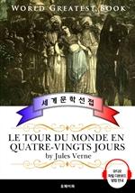 도서 이미지 - 80일간의 세계일주(Le tour du monde en quatre-vingts jours) - 고품격 시청각 프랑스어판