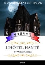 도서 이미지 - 유령 호텔(L'hotel hante) - 고품격 프랑스어 번역판