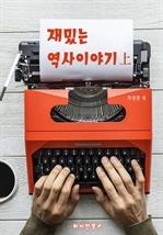 도서 이미지 - 재밌는 역사 이야기 (상)