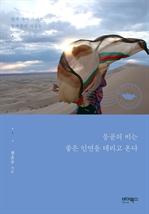 도서 이미지 - 몽골의 비는 좋은 인연을 데리고 온다