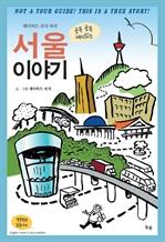 도서 이미지 - 데이비드 리치 씨의 골목 골목 재미있는 서울 이야기