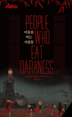 도서 이미지 - 어둠을 먹는 사람들