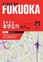 도서 이미지 - 클로즈업 후쿠오카 2019
