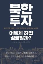 도서 이미지 - 북한투자 어떻게 하면 성공할까?
