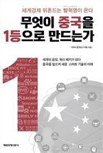 도서 이미지 - 무엇이 중국을 1등으로 만드는가