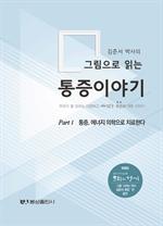 도서 이미지 - 김준서 박사의 그림으로 읽는 통증이야기 part 1 통증, 에너지 의학으로 치료한다