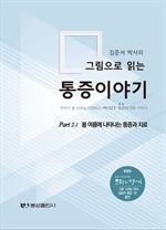 도서 이미지 - 김준서 박사의 그림으로 읽는 통증이야기 part 2-1 봄 여름에 나타나는 통증과 치료