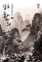 도서 이미지 - [합본] 바람의 딸 (전3권/완결)