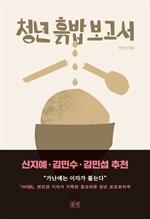 도서 이미지 - 청년 흙밥 보고서