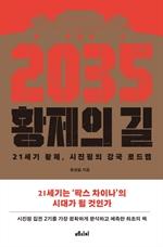 도서 이미지 - 2035 황제의 길