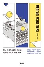 도서 이미지 - 여백을 번역하라