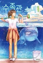 도서 이미지 - 수족관 소녀 1