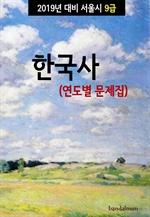 도서 이미지 - 2019년 대비 서울시 9급 한국사 (연도별 문제집)
