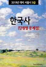 도서 이미지 - 2019년 대비 서울시 9급 한국사 (단원별 문제집)