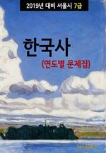 도서 이미지 - 2019년 대비 서울시 7급 한국사 (연도별 문제집)