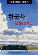 도서 이미지 - 2019년 대비 서울시 7급 한국사 (단원별 문제집)