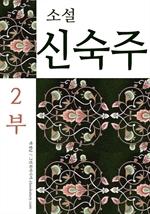 도서 이미지 - 소설 신숙주 - 2부 (총2부작 시리즈)