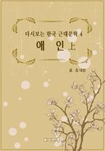도서 이미지 - 애인 (상)
