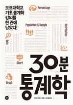 도서 이미지 - 30분 통계학