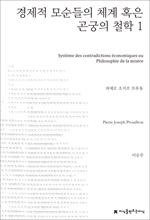 도서 이미지 - 경제적 모순들의 체계 혹은 곤궁의 철학 1