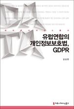 도서 이미지 - 유럽연합의 개인정보보호법, GDPR
