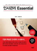 도서 이미지 - 인사관리 essential