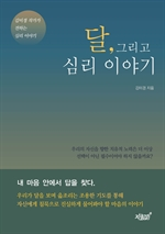 도서 이미지 - 달, 그리고 심리 이야기
