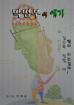 도서 이미지 - 박범부의 얘기